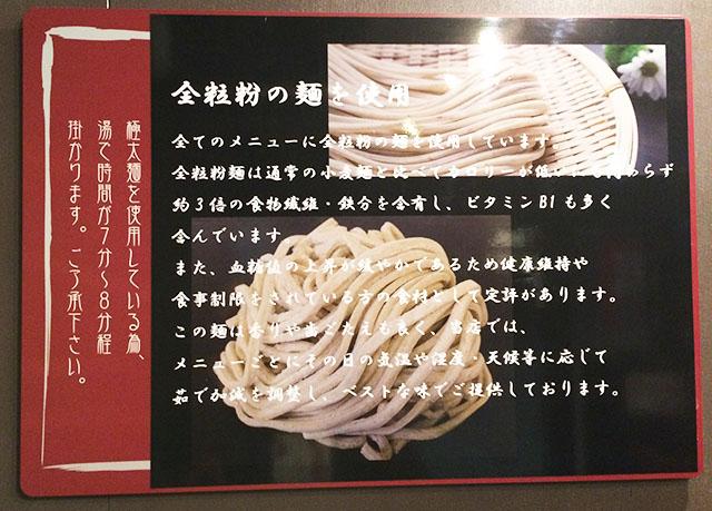 那覇前島麺屋れもん全粒粉麺