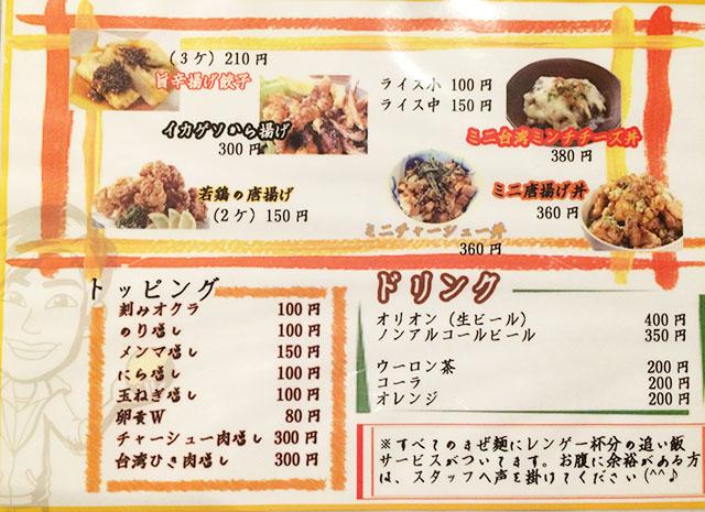 那覇前島麺屋れもんのメニュー表裏面