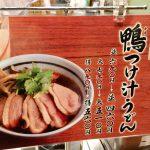 宜野湾・丸亀製麺の「鴨つけ汁うどん」は鴨肉が柔らかくて美味しすぎる