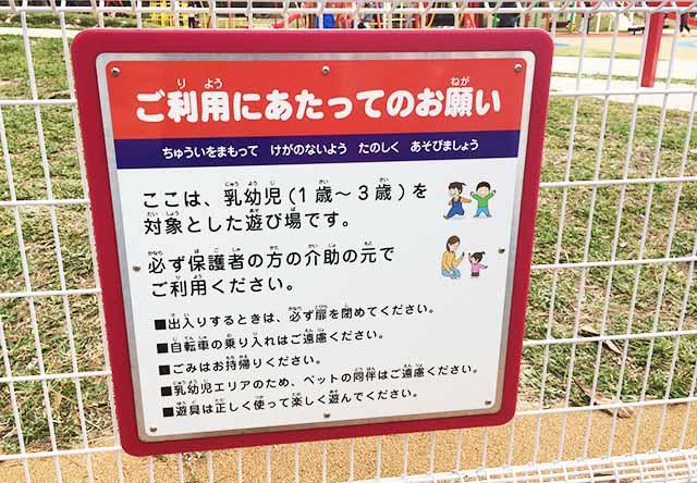 浦添大公園の新しい遊具の1歳から3歳向け遊具