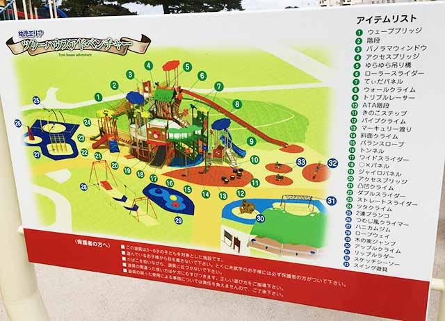 浦添大公園の新しい遊具のアイテムリスト