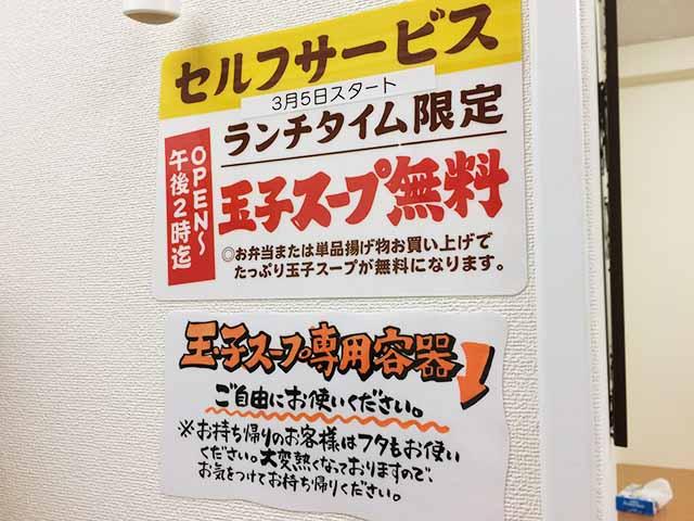 真嘉比の唐揚げ屋たけ田商店卵スープ