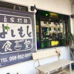 糸満・よしもと食堂は子連れランチにぴったり!沖縄そばが美味しいよ