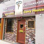 那覇・首里の「KASTHAMANDAP(カスタマンダップ)」でネパールカレーを食べた♪ナンが大きすぎる!美味しすぎる!