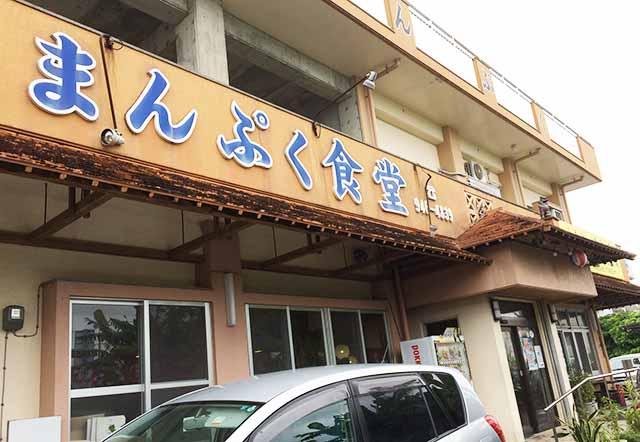 【子連れ】南城市・大里「まんぷく食堂」で牛汁を食べてまんぷくになった話
