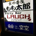 那覇・久茂地「お酒とお茶漬けの空空」たまたま入った店ほろ酔いでお茶漬けを食べた