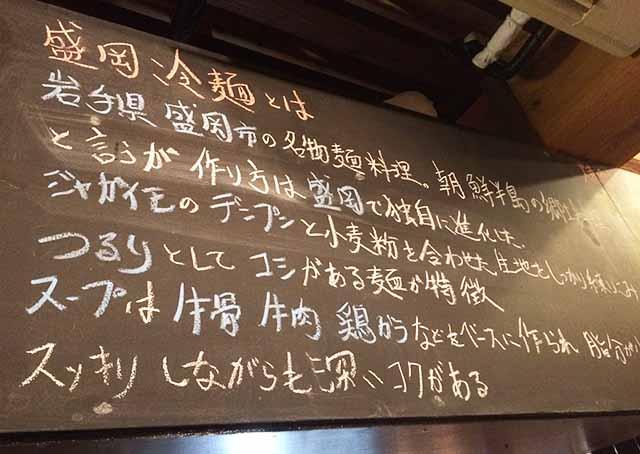 ちるりの盛岡冷麺とは