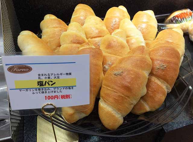 那覇・天久りうぼう「Forno(フォルノ)」のパンは100円!塩パンと塩クロワッサンが本気で好きなんです