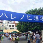 那覇松尾・にぎわい広場「ハレノヒ酒場」へ初めて行ってきた!またどこかで開催してほしい!