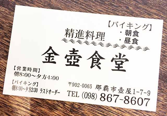 金壺食堂の名刺