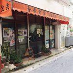 【子連れ】那覇・壺屋『金壺食堂』の精進料理バイキング!野菜たっぷりの台湾料理を食べてきた!