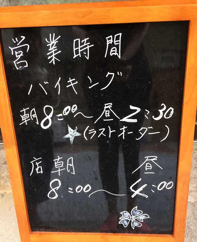 金壺食堂の営業時間