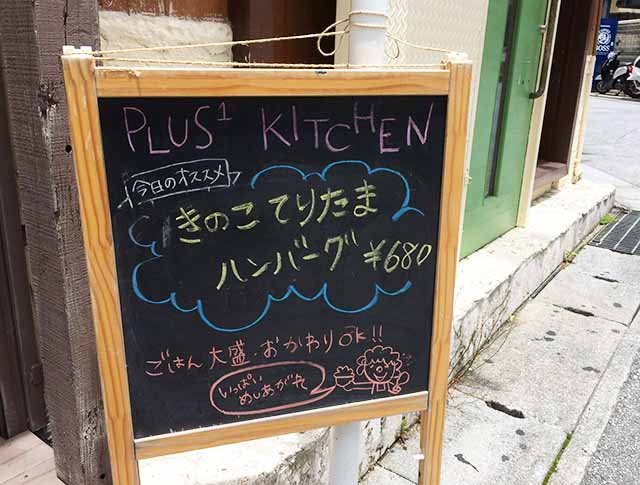 プラスワンキッチンの日替わりランチ