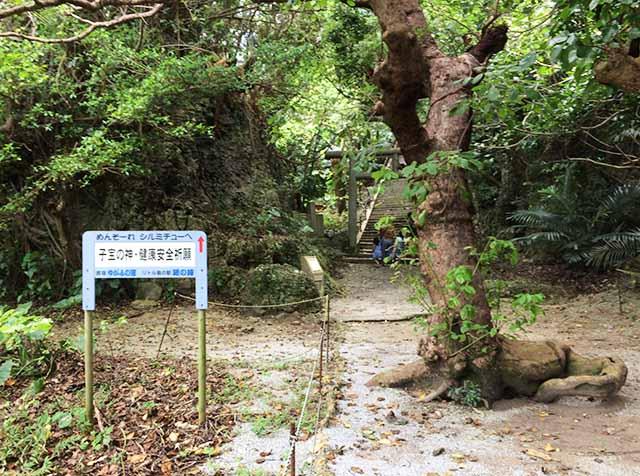 浜比嘉島のシルミチューの入り口