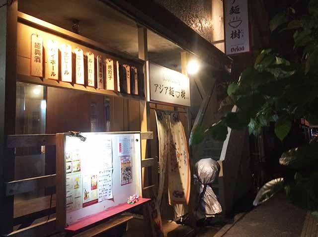 那覇の牧志、路地裏酒場アジア麺樹の外観