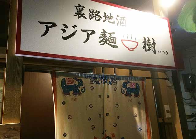 那覇の牧志、路地裏酒場アジア麺樹のお店看板