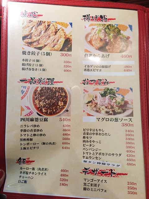 那覇の牧志、路地裏酒場アジア麺樹の通常メニュー
