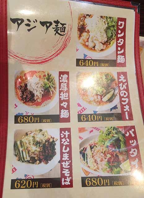 那覇の牧志、路地裏酒場アジア麺樹のアジア麺メニュー