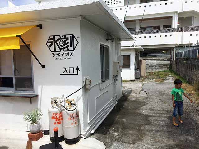 北谷・氷ヲ刻メ・コオリヲキザメの外観