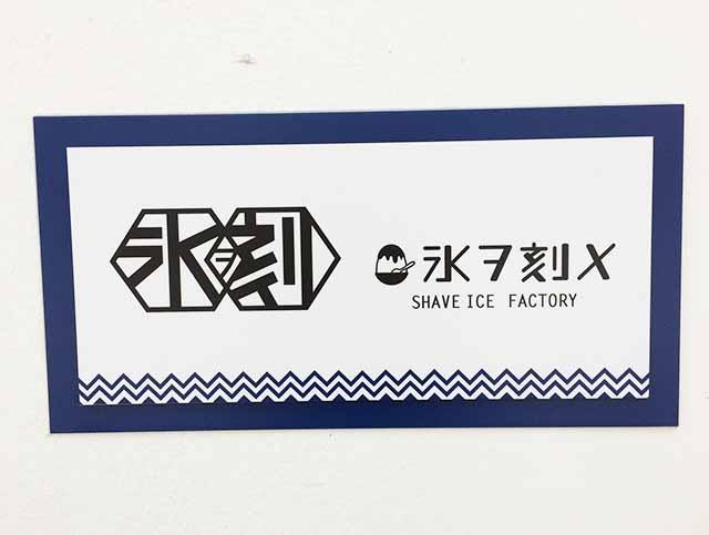 北谷・氷ヲ刻メ・コオリヲキザメのロゴ