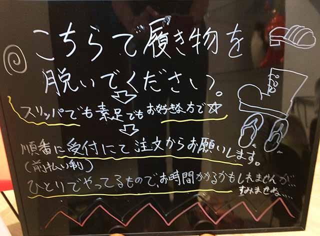 北谷・氷ヲ刻メは土足禁止