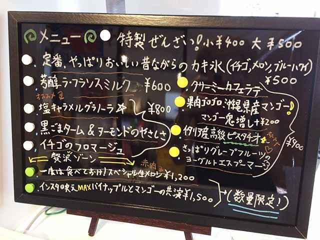 北谷・氷ヲ刻メ・コオリヲキザメのメニュー