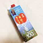 青森青研(せいけん)の葉とらずりんごジュースが激ウマ!全力でおすすめです!