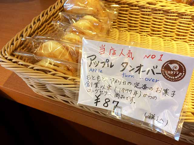 那覇・首里石嶺町の『ピッコロモンド』であっさりアップルパイをゲット!これはハマるわ〜♪