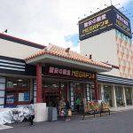 沖縄・名護の『MEGAドン・キホーテ名護店』はバーベキュー用の肉がバッチリ揃う!野菜やお酒、必要なグッズもあるよ