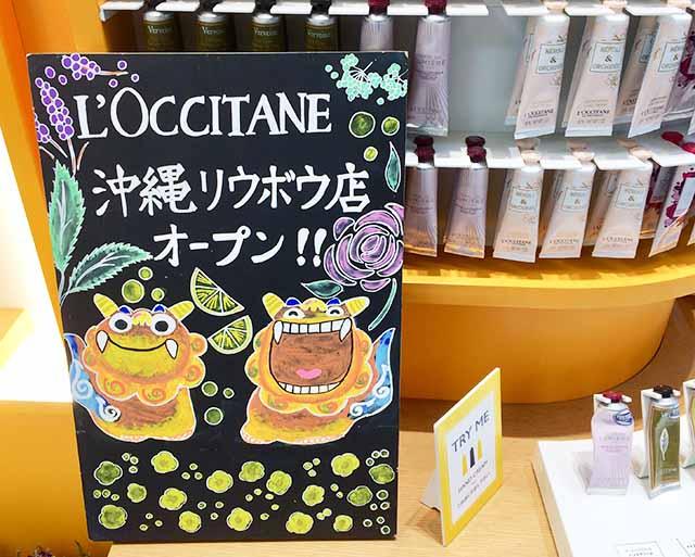 那覇・沖縄リウボウ(パレット久茂地)にL'OCCITANE(ロクシタン)ニューオープン!いい香りのハンドクリームが種類豊富♪