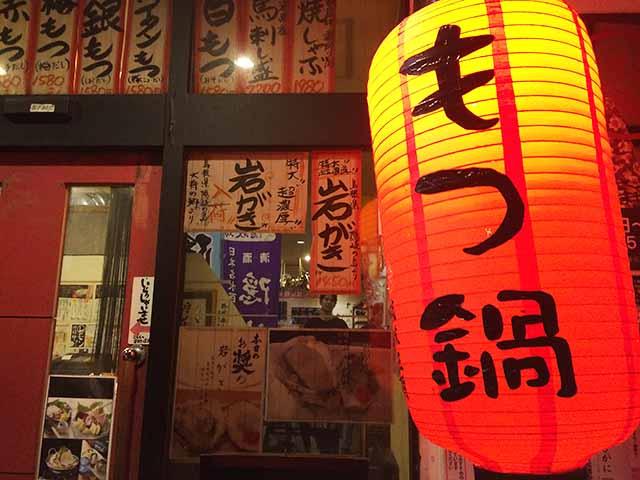 沖縄感ゼロ!那覇松山・博多もつ鍋『じろう桜』で激ウマなもつ鍋とレモンサワーを食べてきた!
