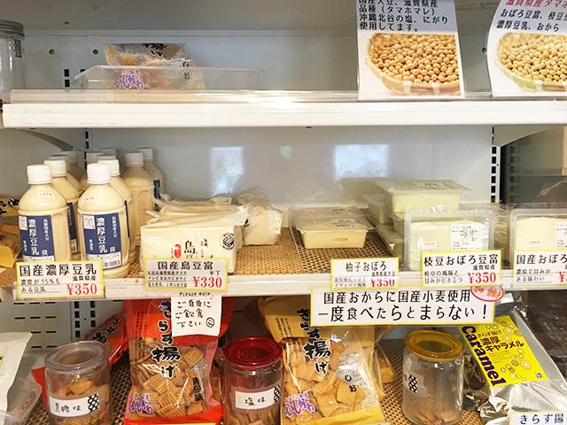 ソイラボの豆腐