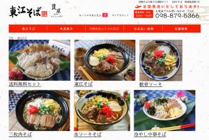 浦添東江そばの通販サイト