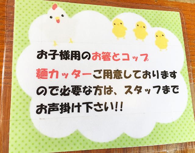 浦添東江そば子供用のお箸とコップ