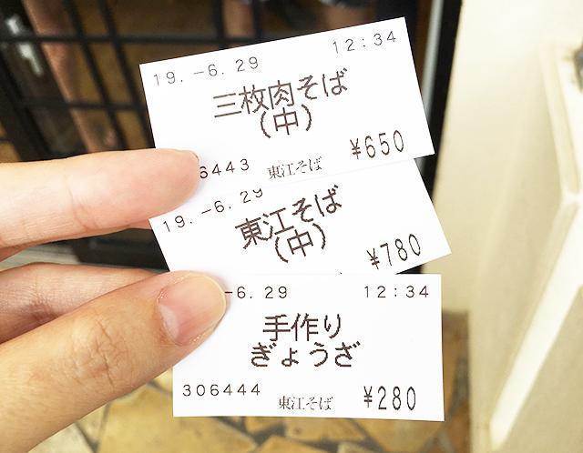 浦添東江そばの食券