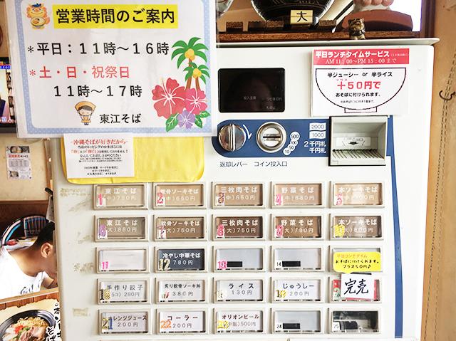 浦添東江そばの食券機