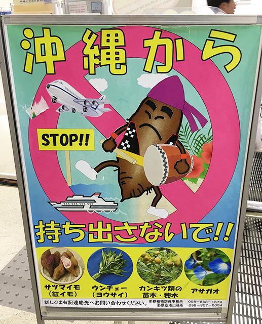 那覇空港の看板