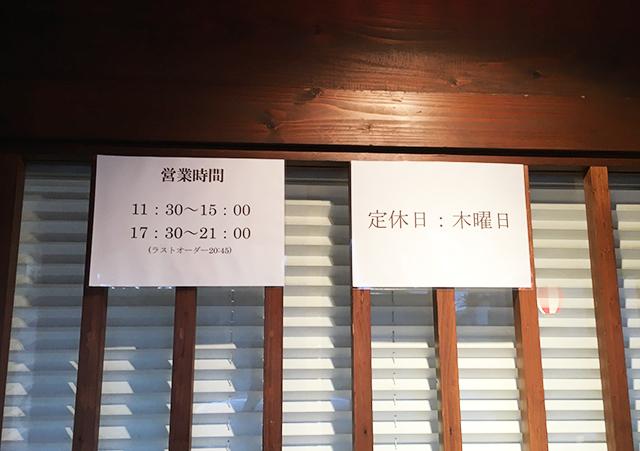 浦添琉球ラーメンアポロの営業時間と定休日
