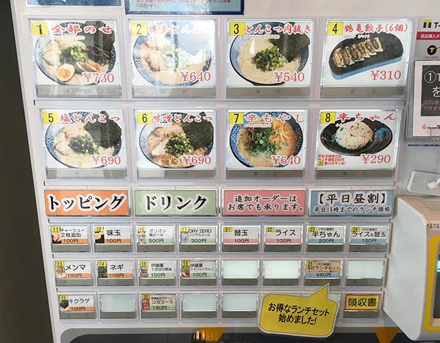 南風原津嘉山博多ラーメン鶴亀堂の食券機