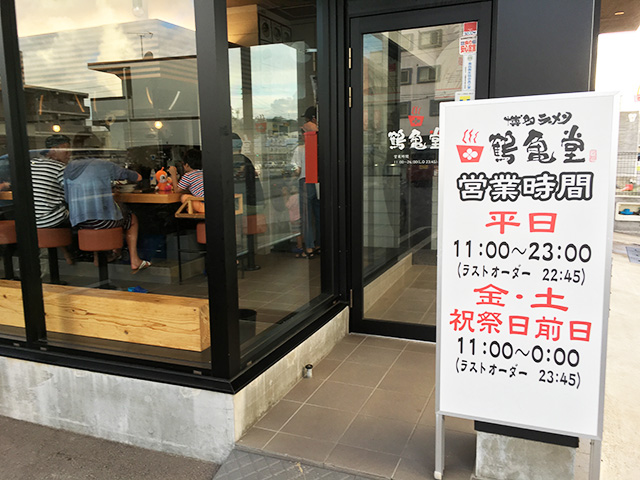 南風原津嘉山博多ラーメン鶴亀堂の入り口