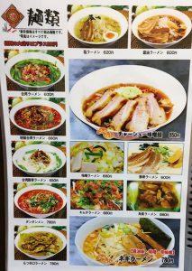 那覇国場福楽の麺類メニュー表
