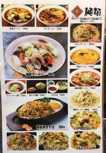 那覇国場福楽麺類メニュー表2枚目