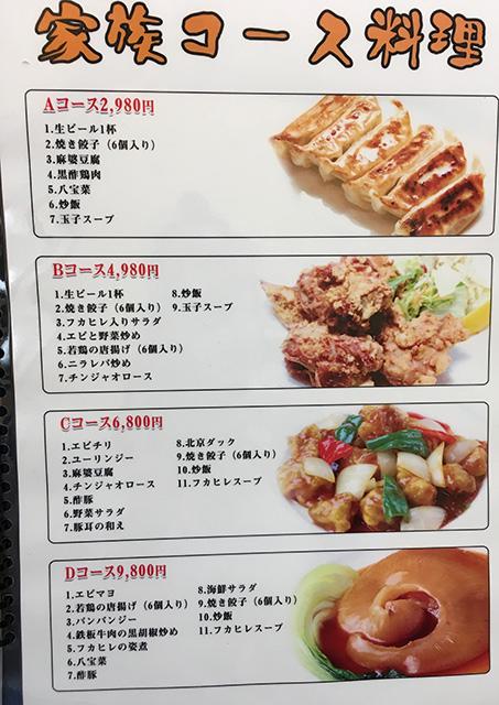 那覇国場福楽の家族コースメニュー