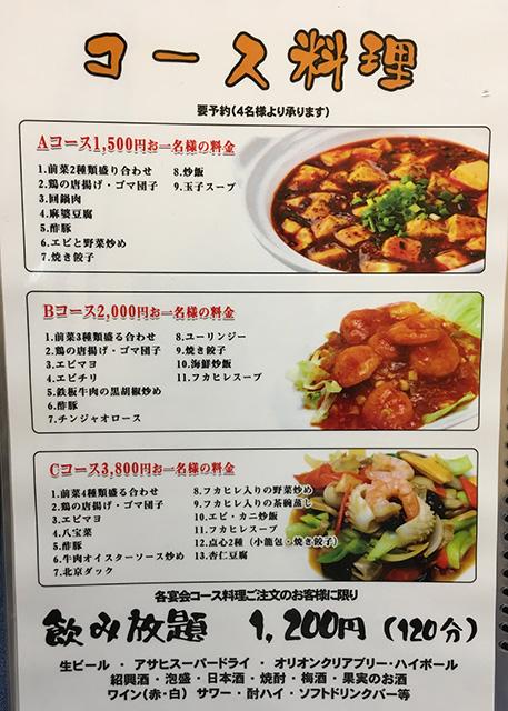那覇国場福楽のコース料理メニュー表