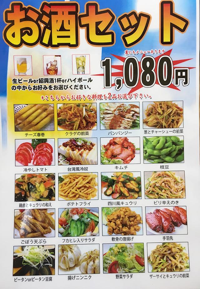 那覇国場福楽お酒セットメニュー表2枚目