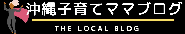 沖縄子育てママブログ