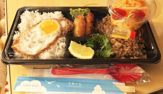 那覇・久茂地のタイ料理「シマノソムタム」のテイクアウト!大粒のエビを使ったクンパッポンカリーと特製ガパオライスが絶品…!