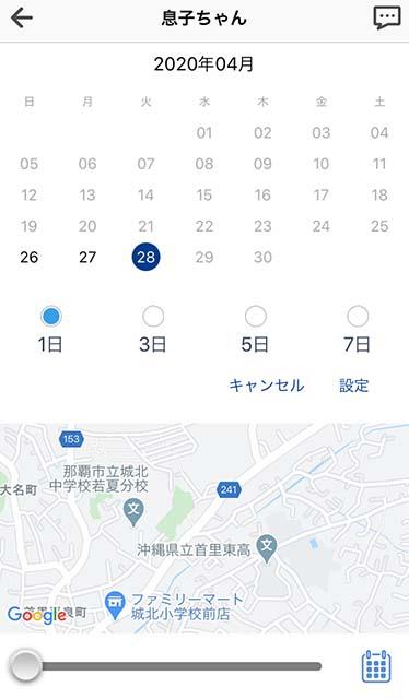 soranomeGPSの過去カレンダー