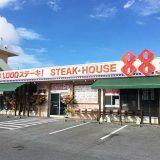 那覇・真嘉比の「ステーキ88Jr.」で千円ステーキを食べてきた!コスパ◎清潔綺麗な店内で駐車場も広々です