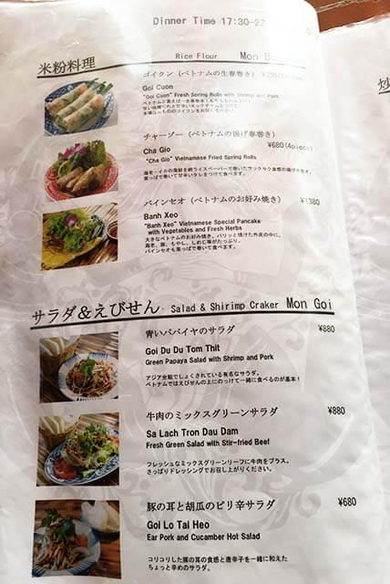 宜野湾ベトナムマーリーの米粉メニュー